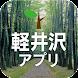 軽井沢アプリ