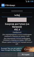 Screenshot of ГПН-Бонус