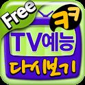 무료TV - 예능 다시보기 icon