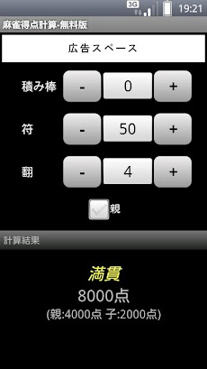 麻雀得点計算 - 無料版のおすすめ画像3