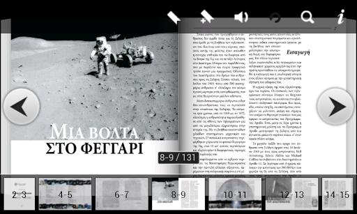 玩書籍App|Από τη Γη στη Σελήνη免費|APP試玩