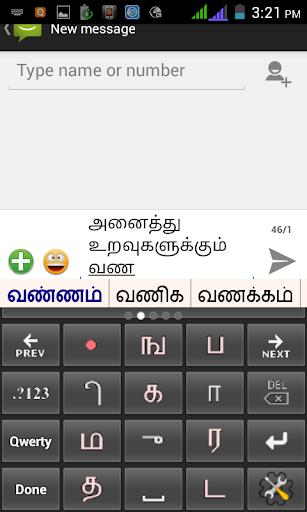PaniniKeypad Tamil IME