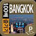 방콕 100배 즐기기 icon