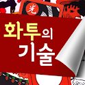 잡기의 달인 차대리2-화투의 기술 icon