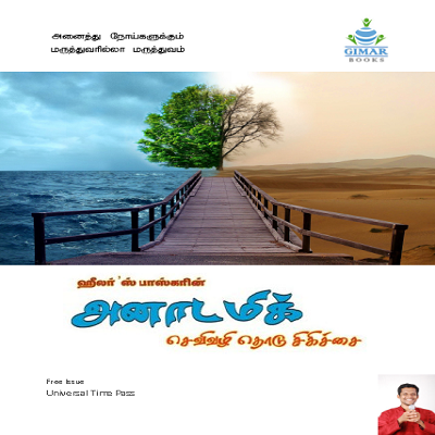 Anatomic Therapy Tamil