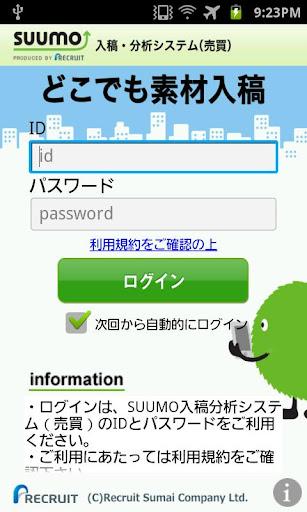 SUUMOu3069u3053u3067u3082u7d20u6750u5165u7a3fuff08u58f2u8cb7uff09 1.4.1 Windows u7528 1