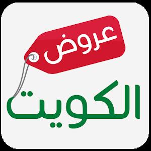 عروض الكويت