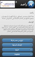 Screenshot of راصد -الشركة السعودية للكهرباء