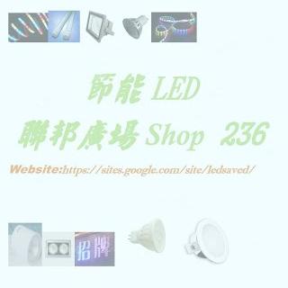 節能 LED