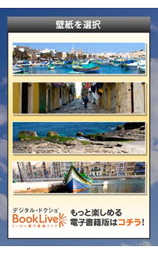 世界の街から・マルタ島(ライブ壁紙)