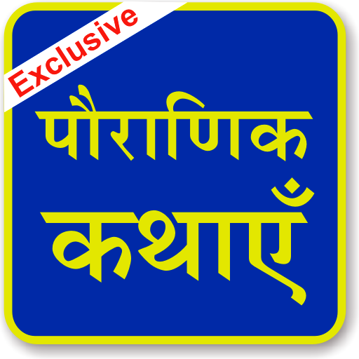 1000+ Hindi Stories Android APK Download Free By Tuneonn Inc.