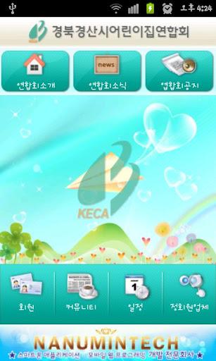 【免費通訊App】경산시어린이집연합회-APP點子