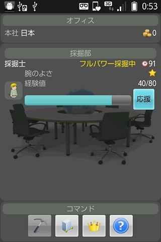 Diamond Hunter- screenshot