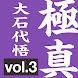 生涯の極真空手[初級編]03
