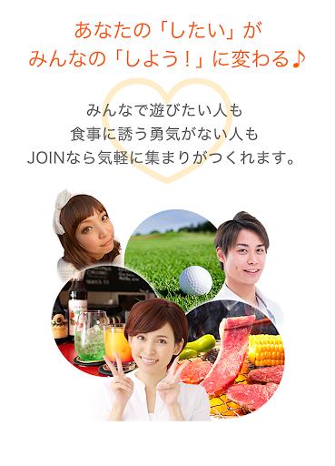JOIN(ジョイン) - 気持ちが伝わるアプリ