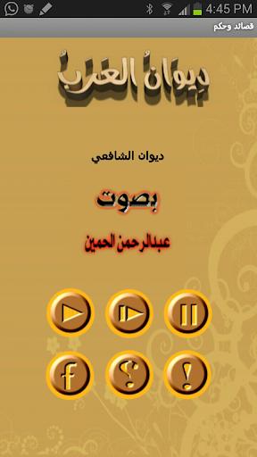 ديوان العرب قصائد صوتية مسموعة