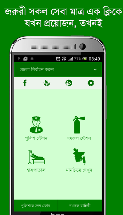 Bangladesh Emergency Services- screenshot