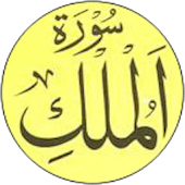 Surah Al-Mulk And Translation