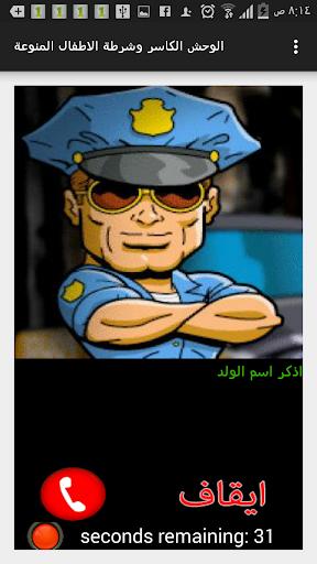شرطة الأطفال المنوعة والوحش