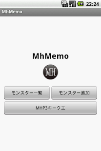 MhMemo - screenshot thumbnail