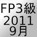 FP3級過去問題2011年9月