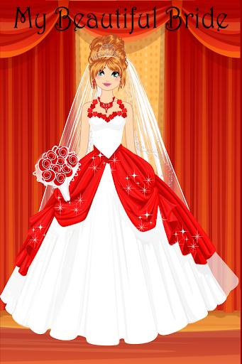 私の美しい花嫁