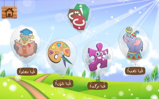 Arabic Learning For Kids 6.3.3326 screenshots 7