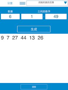 【免費工具App】随机数生成 - RNG ML-APP點子