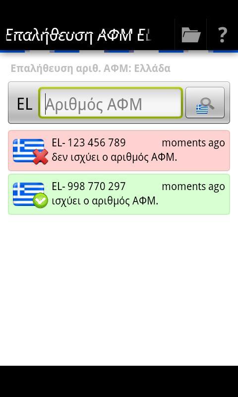 Επαλήθευση ΑΦΜ EL - screenshot