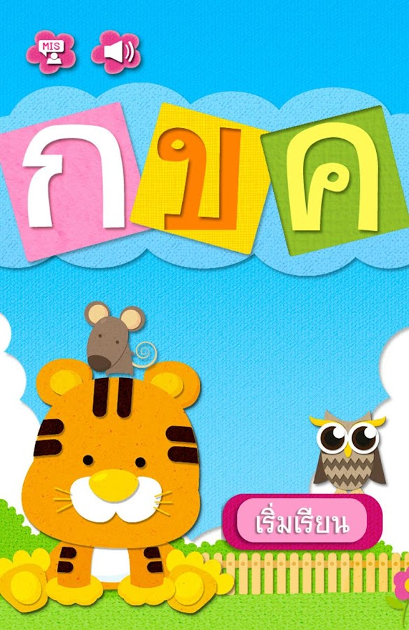 THAI BOOK ก ไก่ ALPHABET YOUNG BABY CHILDREN 3 - 7 YEAR RARE OLD FREE SHIPPING