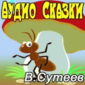 Сутеев Аудио сказки для детей