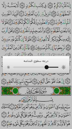 Quran - Mushaf Tajweed screenshots 4