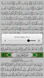 Quran – Mushaf Tajweed APK Download – Free Books & Reference APP for Android 4