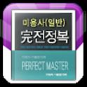 [완전정복] 미용사(일반) 자격증 기출문제 logo