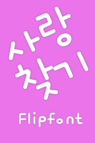 MfLovefind™ Korean Flipfont