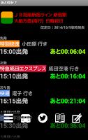 Screenshot of あと何分?