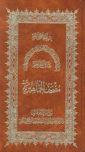 Quran Majeed-Rewayet Qaloun