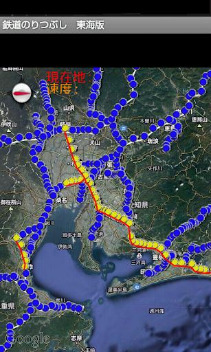 鉄道のりつぶし 東海版