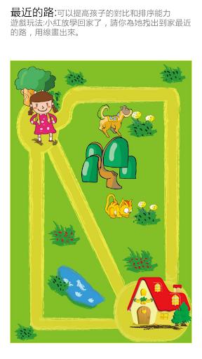 玩教育App 兒童左腦開發免費 APP試玩