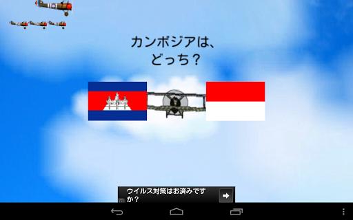 玩休閒App|国旗どっち?免費|APP試玩
