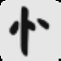 금강경 icon