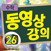 마법천자문 수학원정대 동영상강의 26권
