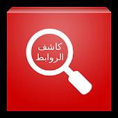URL Revealer