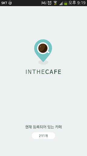 인더카페 - 커피숍 카페찾기 앱