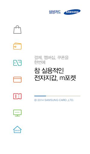 m포켓 앱카드