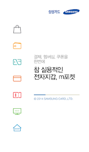 m포켓(앱카드)- screenshot thumbnail