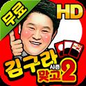 김구라맞고 시즌2 logo