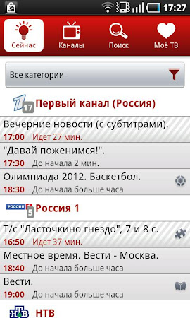 ВсёТВ 1.5 screenshot 2088561