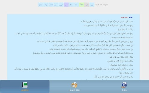 Arabic Dictionary- screenshot thumbnail