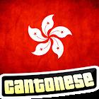 Imparare il cinese. Cantonese. icon